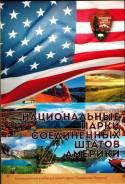 """Капсульный альбом-планшет для монет серии """" Парки США """"."""
