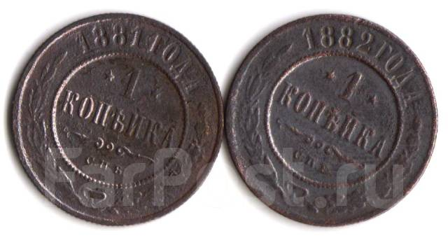Нечастые! 1 Копейка 1881 и 1882 год (СПБ) Александр 3 Россия 20
