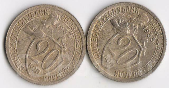 Щитовики! 20 Копеек 1932 и 1933 года СССР 20
