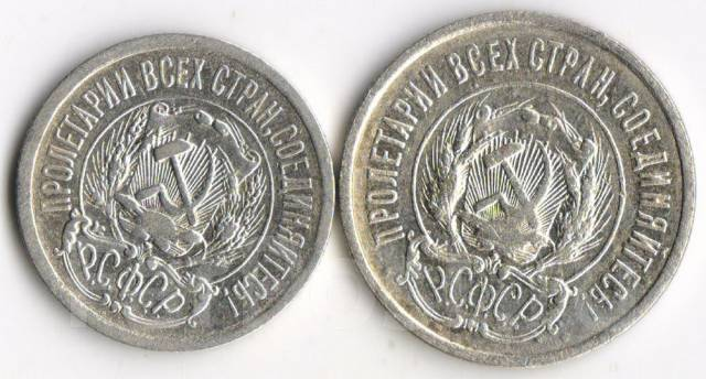 Серебро! 15 и 20 Копеек 1923 год Рсфср 20