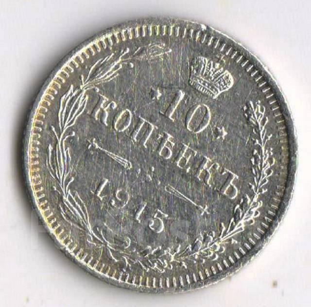 Серебро! 10 Копеек 1915 год Николай 2 Россия 20