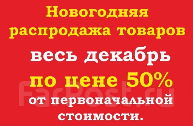 Предновогодняя распродажа товаров. Акция длится до 31 декабря