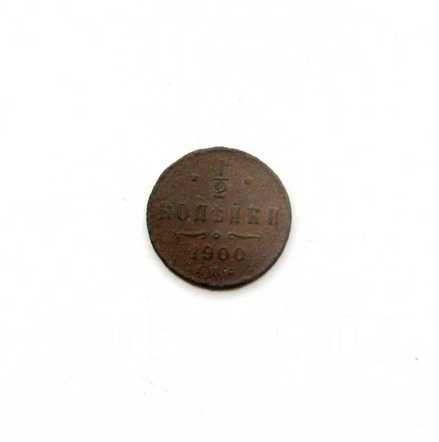 1/2 копейки Николай II 1900 г.