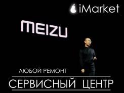 Ремонт телефонов Meizu.