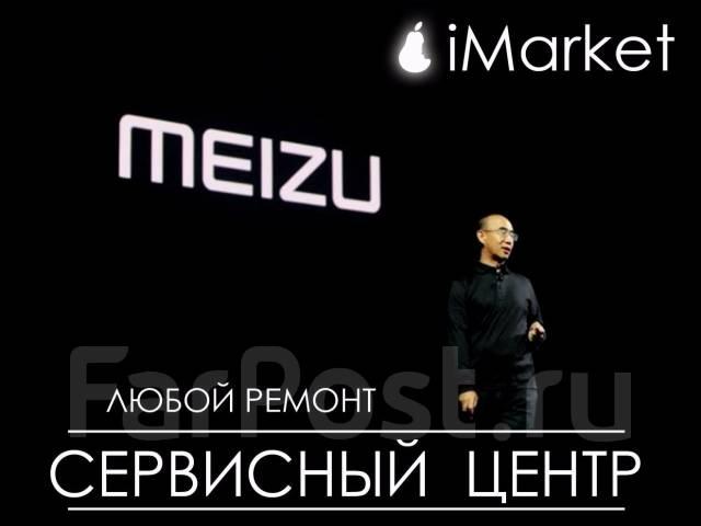 Сервисный центр по ремонту телефонов Meizu. Рассрочка платежа