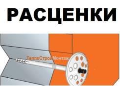 Утепление СТЕН снаружи Владивосток цены, отзывы, рекомендации. Фасады