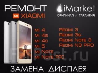 Любой ремонт, Замена экрана на телефоны Xiaomi, Meizu. Магазин iMarket
