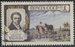 1955г. СССР. Гаш.