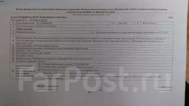 Продам земельный участок в с. Владимиро-Александровское. 1 500 кв.м., аренда, электричество, от частного лица (собственник). Документ на объект для п...