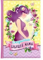 Ежедневник будущей мамы, 80 листов