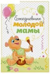 """Ежедневник """"Для молодой мамы"""", 80 листов"""