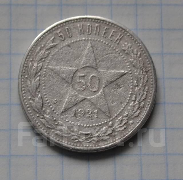 50 копеек 1921 серебро. Обмен!