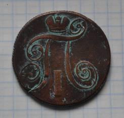 2 копейки 1801 Павел 1 (ЕМ)
