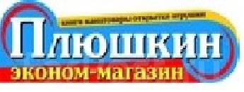 """Продавец. ООО""""Плюшкин"""". Улица Артемовская 1б"""