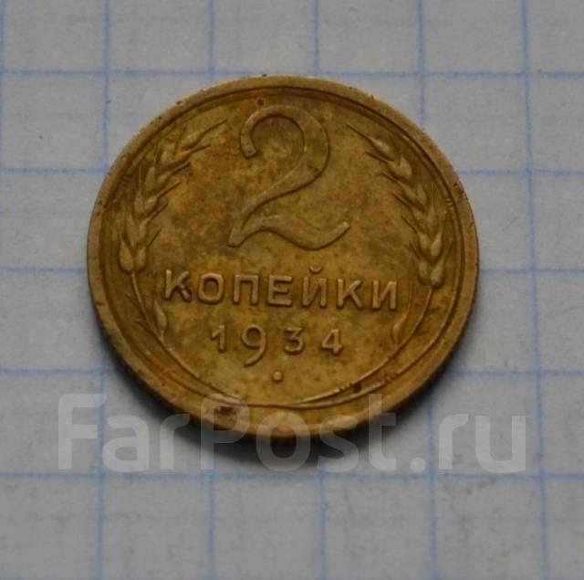 СССР 2 копейки 1934 года