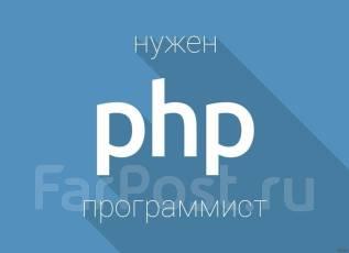 Программист PHP. Веб-разработчик PHP. Сеть кинотеатров «Иллюзион». Улица Светланская 31 (кинотеатр Уссури)