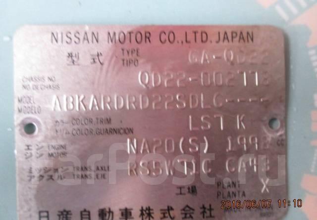 Механическая коробка переключения передач. Nissan Datsun, QD22 Двигатель NA20