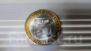 Белгородская область 10 рублей 2016г.