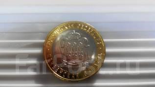 Пензенская область 10 рублей 2014 г. UNC