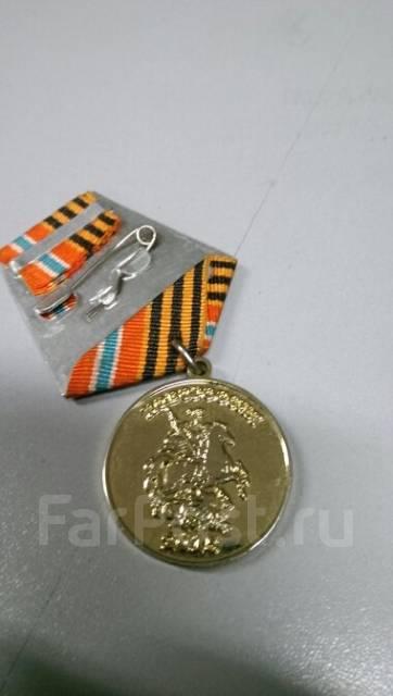 """Медалька Новоотброссии """"За оборону Славянска! """" 2015."""