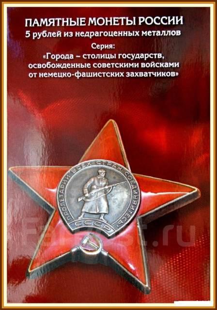 Города-столицы государств, освобожденных советскими войсками. Под заказ