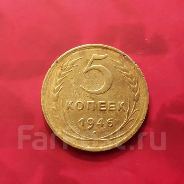 5 копеек 1946 года. Короткий аукцион!