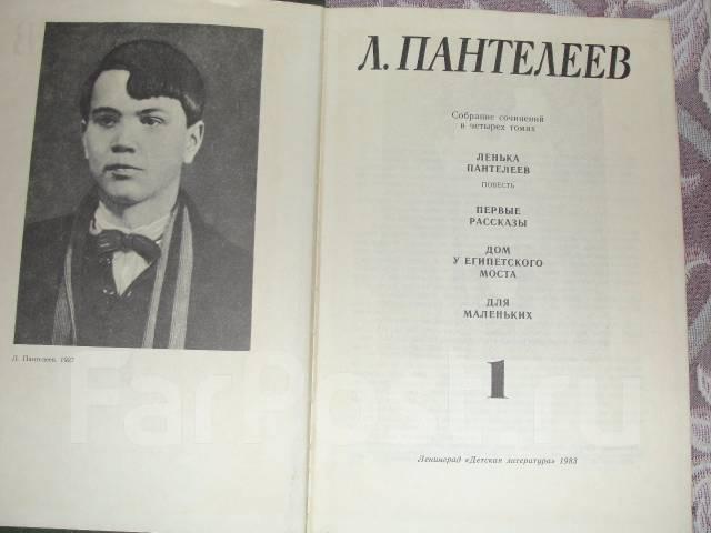 Л. Пантелеев. Собрание сочинений в 4 томах