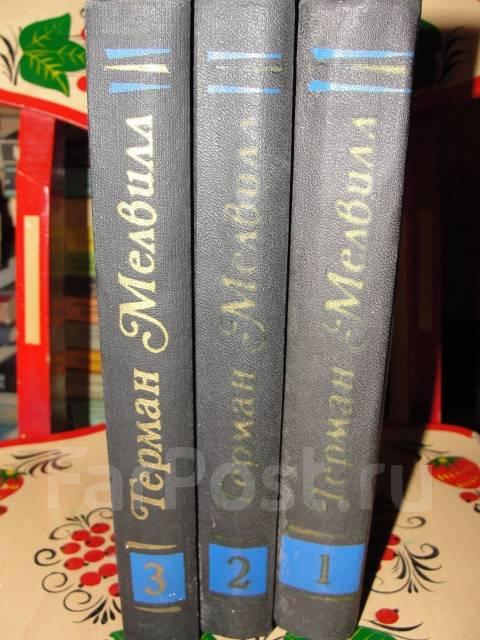 Герман Мелвилл. Собрание сочинений в 3 томах