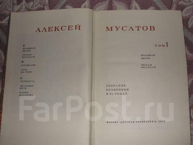 А. Мусатов. Собрание сочинений в 3 томах