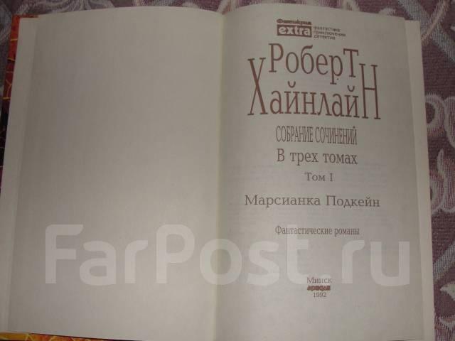 Роберт Хайнлайн. Собрание сочинений в 3 томах.