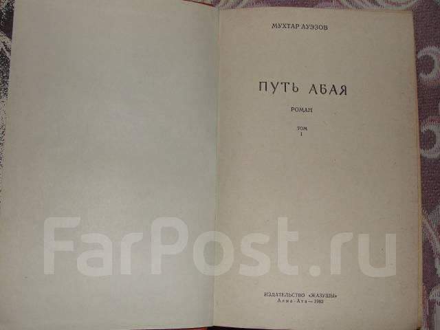 М. Ауэзов. Путь Абая (комплект из 2 книг)
