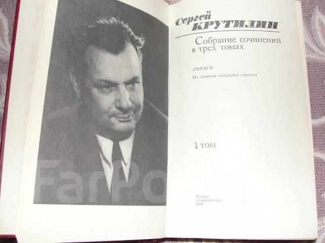 Сергей Крутилин. Собрание сочинений в 3 томах