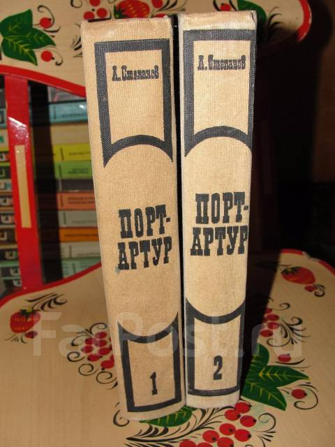 Александр Степанов. Порт-Артур (комплект из 2 книг)