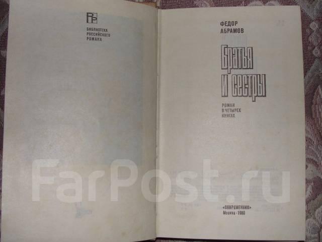 Федор Абрамов. Братья и сестры (комплект из 2 книг)