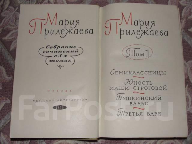 Мария Прилежаева. Собрание сочинений в 3 томах