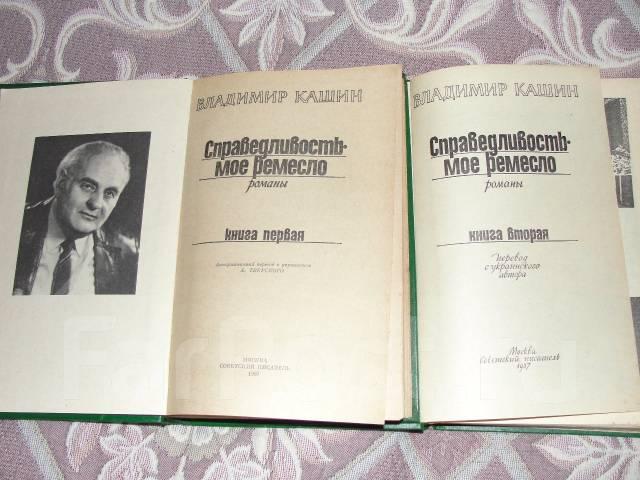 Владимир Кашин. Справедливость - мое ремесло. Комплект из 2 книг.
