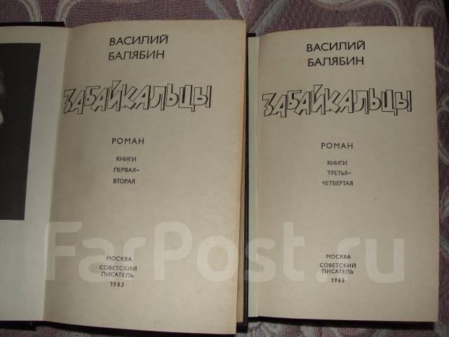 Василий Балябин. Забайкальцы (комплект из 2 книг)