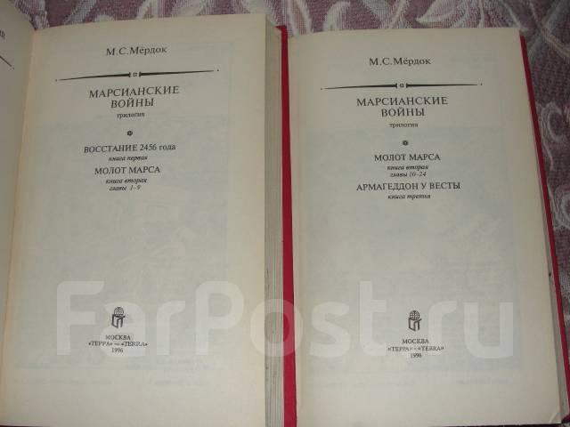 Мелинда С. Мердок. Марсианские войны. Трилогия (комплект из 2 книг)