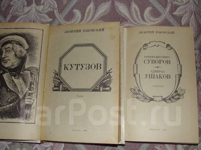 Леонтий Раковский. Суворов. Кутузов. Адмирал Ушаков.
