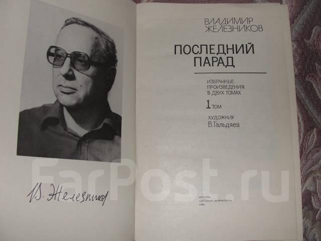 Владимир Железников. Избранные произведения в 2 томах