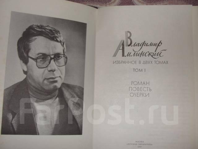 Владимир Амлинский. Избранное. В 2 томах