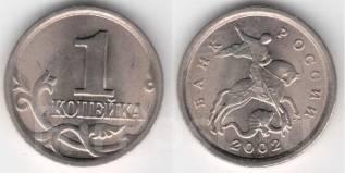 1 копейка 2002 год. СП.