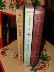 Ги де Мопассан. 3 книги