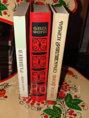 О. Форш из 3 книг.