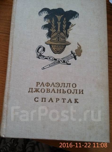 "Рафаэлло Джованьоли ""Спартак"" 1987г"