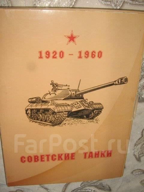 """Сувенирный набор спичечных коробок """"Советские танки 1920-1960"""""""