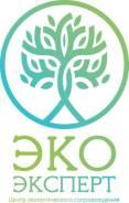 Экология - Разработка экологической документации, отчетность