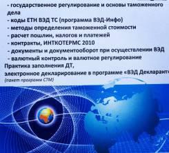 Дальневосточный учебный центр обучение: Декларант, Менеджер ВЭД, Логист