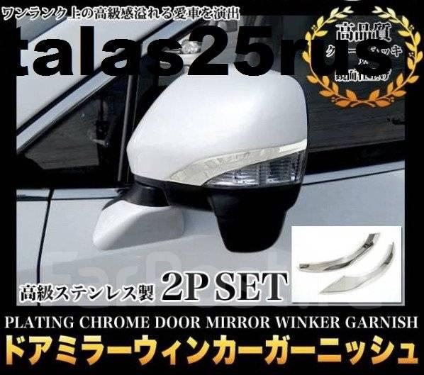 Накладка на зеркало. Nissan Patrol, Y62