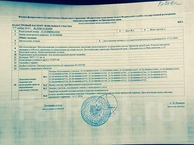 Фетисов Арена- 10 соток . Отличное предложение во Владивостоке. 1 000 кв.м., собственность, от агентства недвижимости (посредник). Документ на объект...